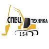 СПЕЦТЕХНИКА-154