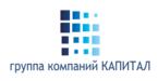 Группа компаний КАПИТАЛ