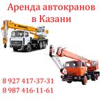 Аренда автокранов 14 и 25 тонн