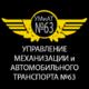 Управление Механизации и Автомобильного Транспорта №63 ( УМиАТ 63 )
