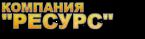 "ООО ""Техно-Ресурс"""