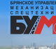 Компания ООО БУМ-С
