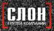 ГК СЛОН