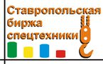 Ставропольская биржа спецтехники