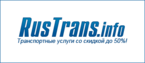 Компания RusTrans.info