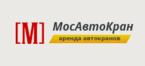 МосАвтоКран
