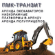 ПМК-транзит